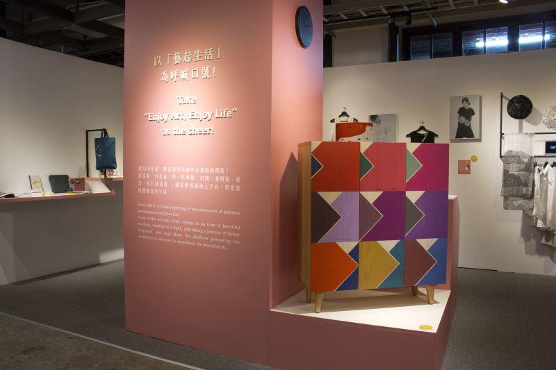 國美館參與2019臺灣文博會提出「藝起生活吧!」主題