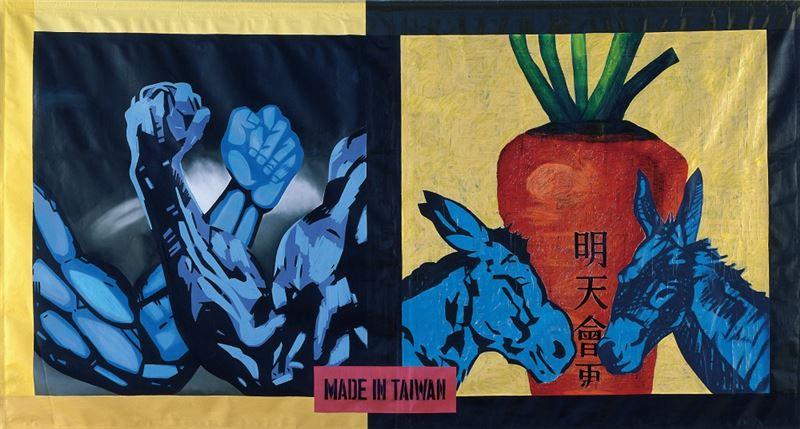楊茂林〈MADE IN TAIWAN‧標語篇VI〉1990 綜合媒材 190×350 cm