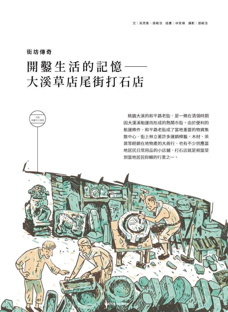 觀台灣第36期_頁面_41