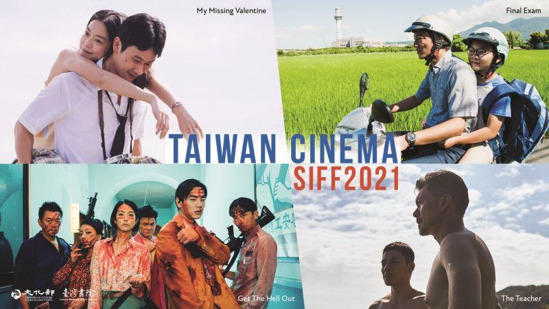 臺灣電影前進2021西雅圖國際影展