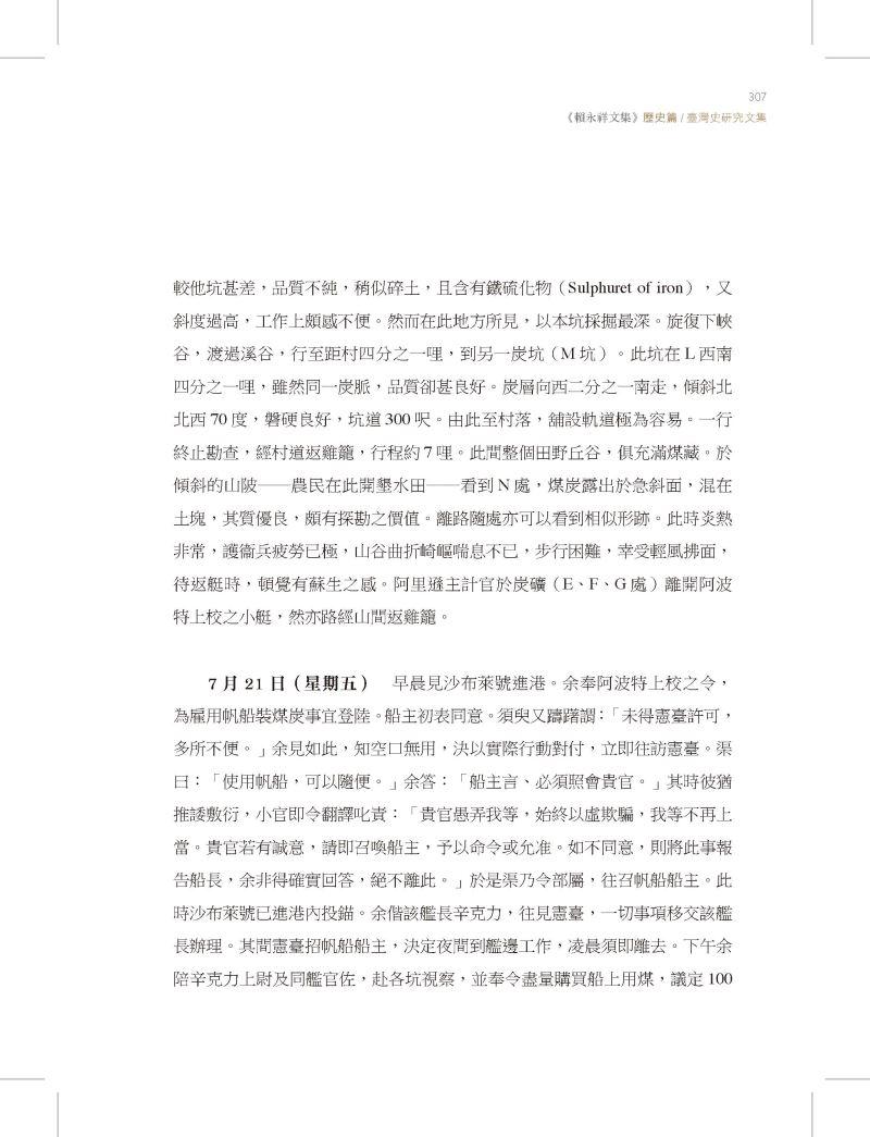 賴永祥文集5-歷史篇1_頁面_307-大圖