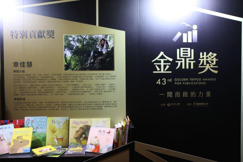 第43屆金鼎獎特別貢獻獎得主幸佳慧系列作品展示