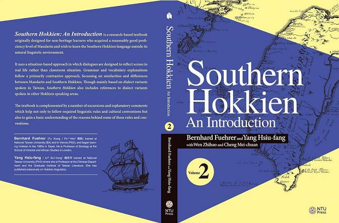 Front Cover, Southern Hokkien: An Introduction, Volume 2 (Source: National Taiwan University Press)