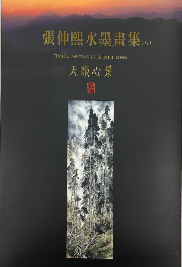 張伸熙水墨畫集(八)天韻心景-封面