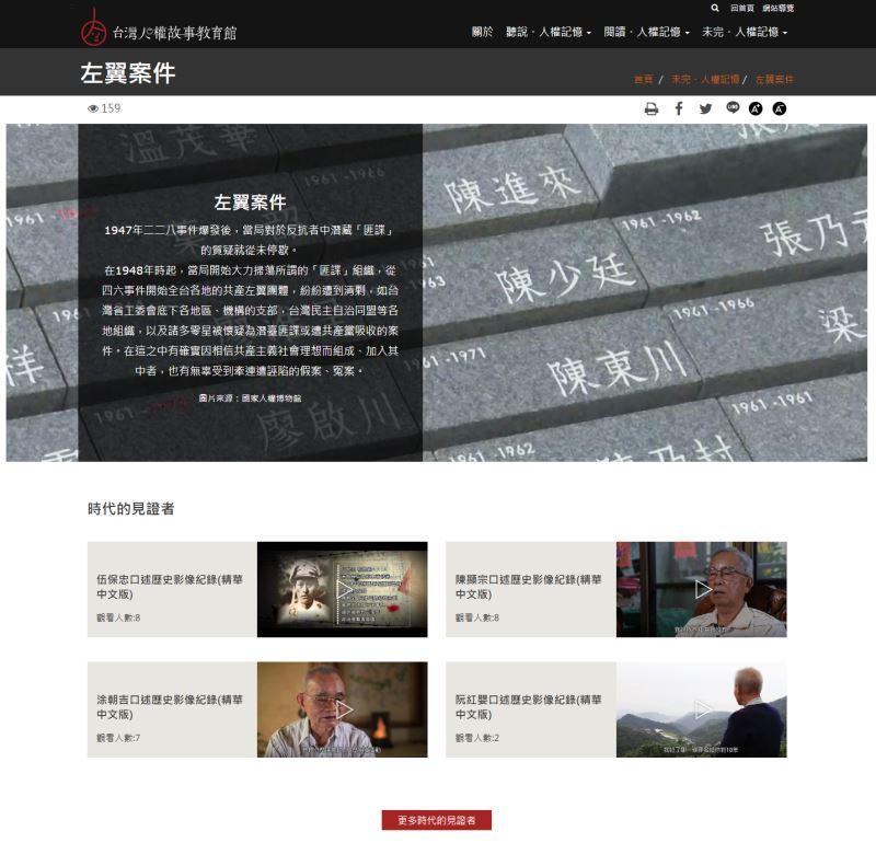 臺灣人權故事館綜整246筆人權資料,從歷史事件出發,按圖索驥回望記憶。https://humanrightstory.nhrm.gov.tw/home/zh-tw