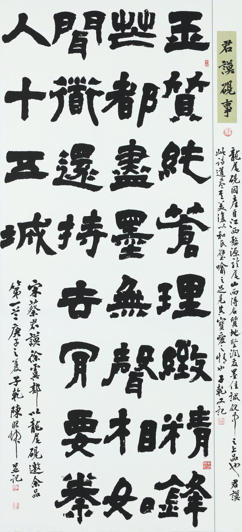 書法類中山獎-陳昭坤-〈君謨硯事〉183×82cm-2020