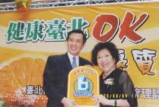 周遊獲邀參加「健康臺北OK」公益活動