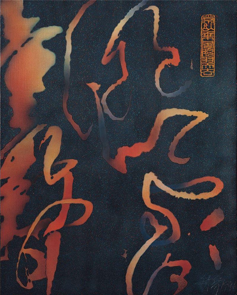 Lee Shi-chi〈Drunken Drawing〉Detail