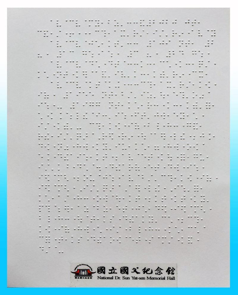 國父紀念館提供「2020潛龍勿用─林章湖書畫展」點字版展覽簡介
