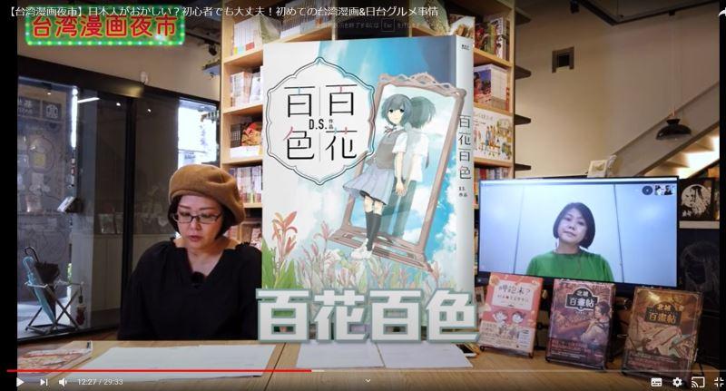 「臺灣漫畫夜市」線上影片介紹臺灣漫畫家D.S.作品「百花百色」