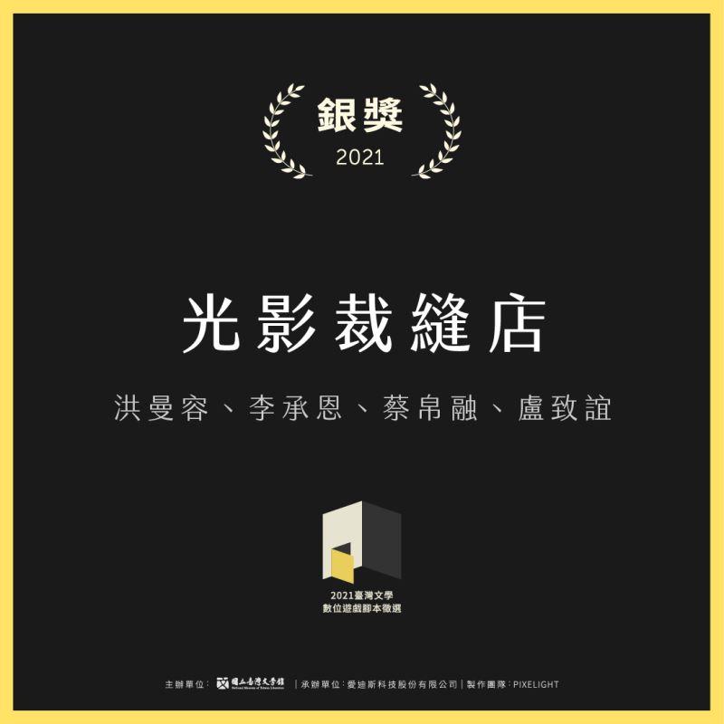 第二名銀獎作品「光影裁縫店」