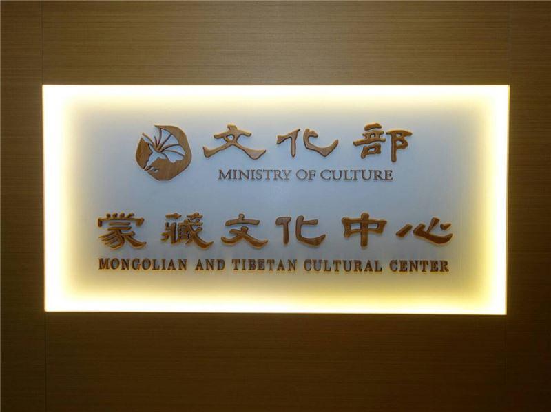 文化部蒙藏文化中心正式掛牌成立