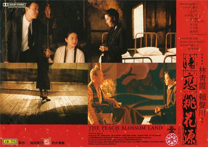 《暗戀》始於上海的公園、終於台北的病院,既是戀人的永別,也是1949年國共內戰後,敗退來台的外省人世代對於「離散」的集體鄉愁與記憶;