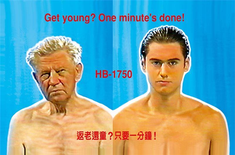 王俊傑〈HB-1750〉1998 綜合媒材 尺寸依展出場地調整