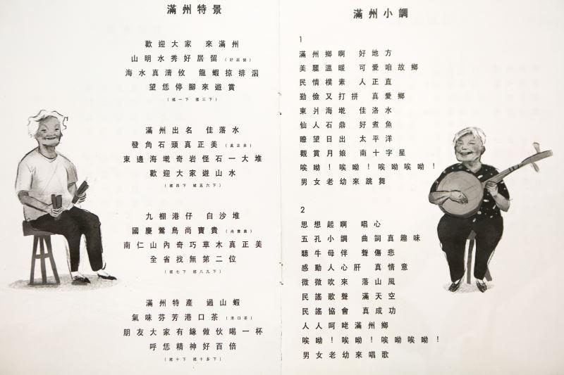 滿州特景與滿州小調屬於近代滿州民謠。