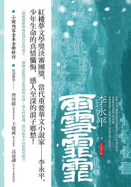 Front cover, Li Yongping's Rain and Snow (Source: Rye Field Publishing Co.)