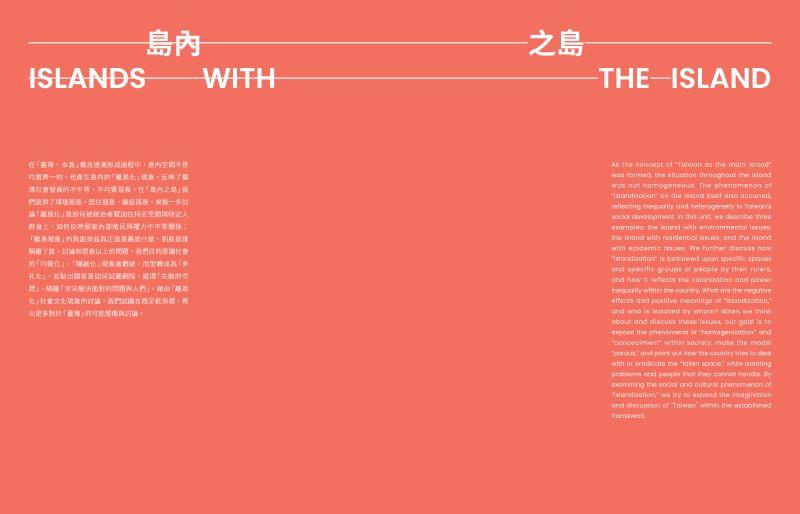 《離人.離島:臺灣離島的多重變貌》 特展專刊試讀頁_07-大圖