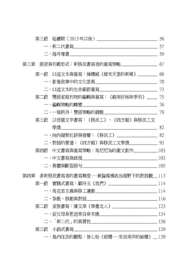 重寫與對話─臺灣新移民書寫之研究-目錄(2)