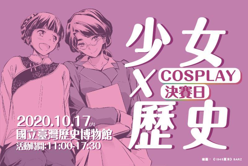 少女X歷史Cosplay決賽日