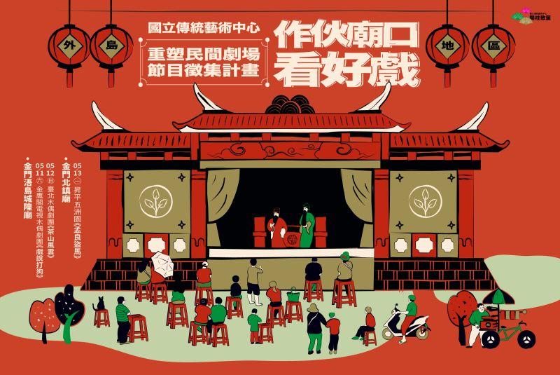 重塑民間劇場廣告圖金門