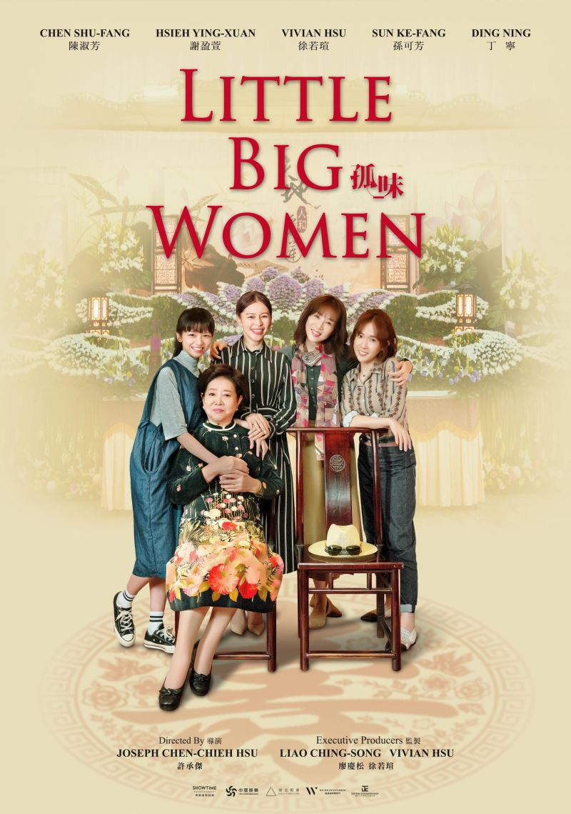 Little Big Women(孤味)©2020 Each Other Films All Rights Reserved