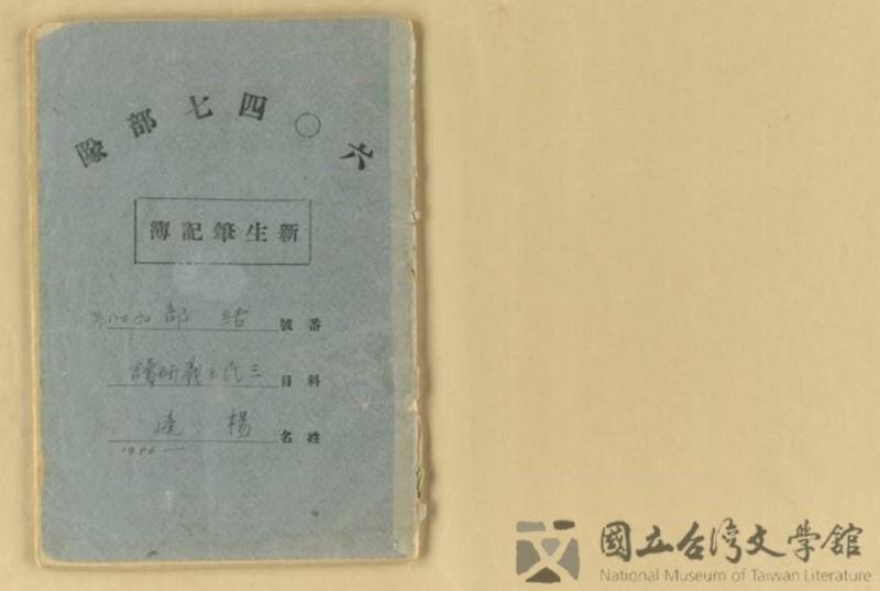 Yang Kui's