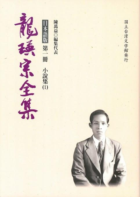 Front cover, The Complete Works of Long Yingzong, a six-volume Japanese edition of the author's writings (Source: National Museum of Taiwan Literature)