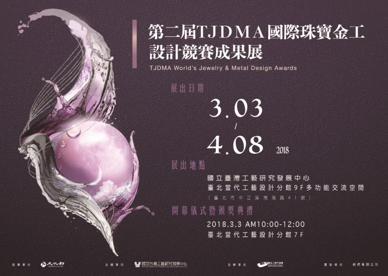 第二屆TJDMA國際珠寶金工設計競賽成果展海報