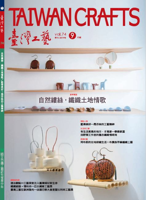 TAIWAN CRAFTS JOURNAL Sep. 2019 / Vol.74