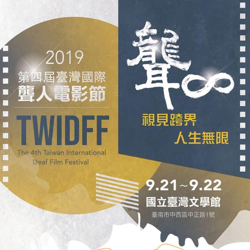 2019臺灣國際聾人電影節