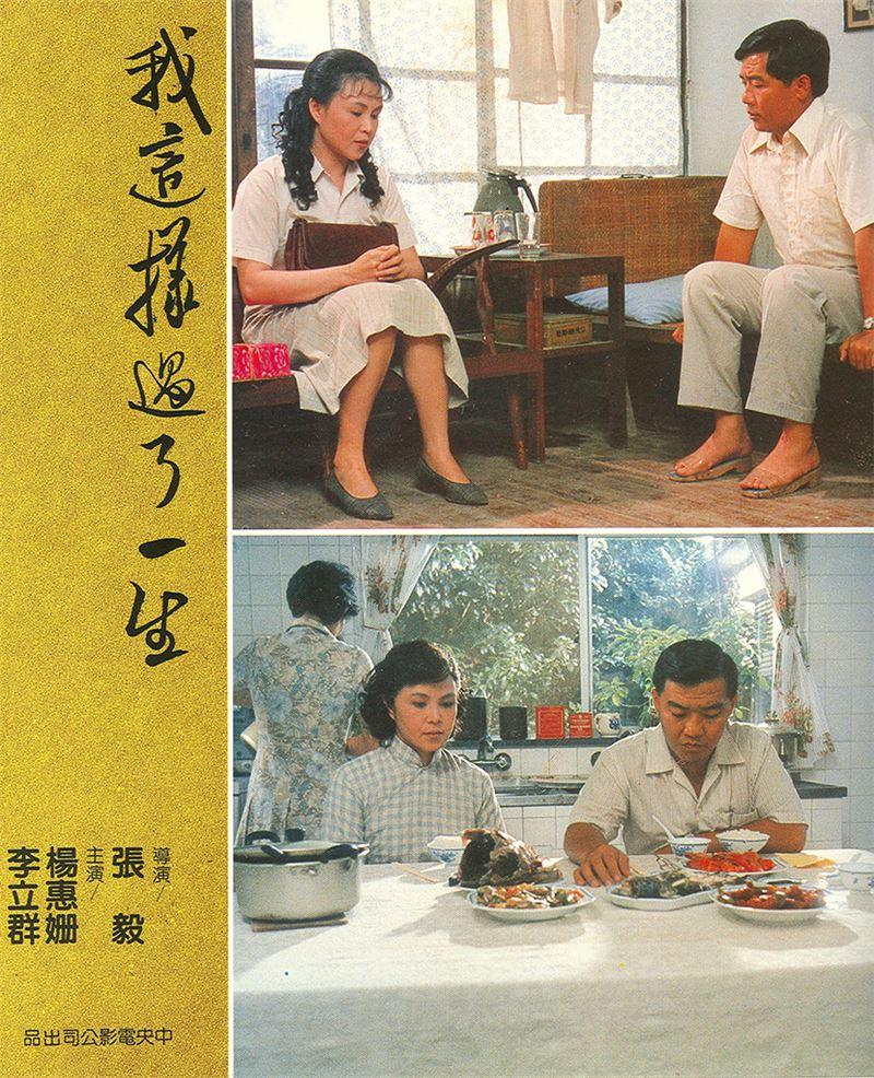 桂美的女性身體,承載了雙重國族論述:中國女子來到台灣成為母親,扶助不成材男人、哺育子女,其所開設的台北餐廳「霞飛之家」之名,亦典出上海「霞飛路」;另一方面,在本土化論述中,她的女性身體亦隱喻了餵養台灣人民的豐饒母土。然而,無論何種「國體」,弱勢「女體」都承受了最大代價。片中家政家計也是國家經濟,桂美持家有方,隱喻台灣六○至八○年代從貧困到富庶、從農業轉為工商社會的歷程。然而,生養眾多子女的桂美在片末罹患子宮癌的「病體」,隱喻了經濟發展和工業化下、台灣的社會流弊與環境污染,暗中批判了資本主義、父權社會所造成的惡果。女主角楊惠姍的演出精湛,無論片中以身體作為折衝男性的手腕,或片外為了角色所需而大幅增胖,皆令人印象深刻。