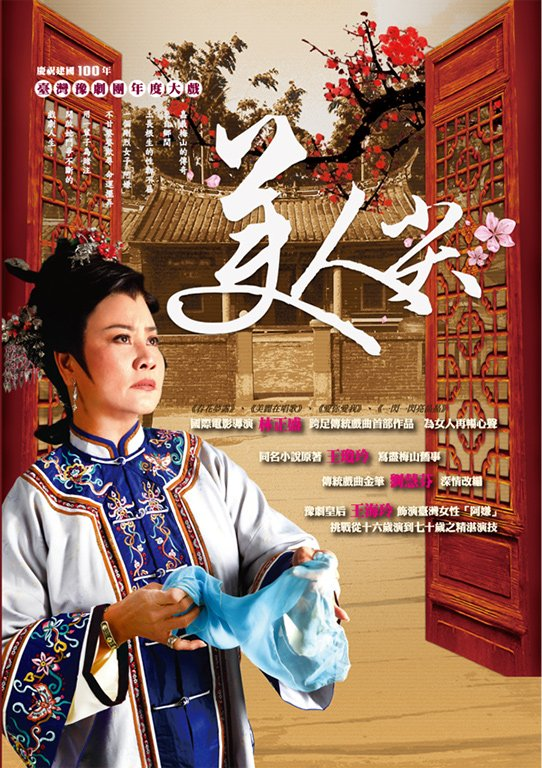 Poster for Widow's Peak (2011) (Wang Hai-ling as A-xian)
