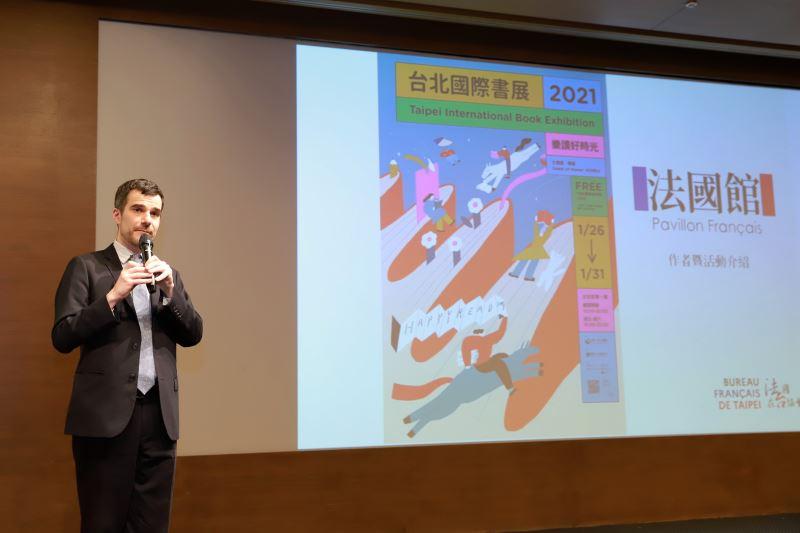 法國在台協會學術合作暨文化處長柯柏睿(David Kibler)介紹「法國館」