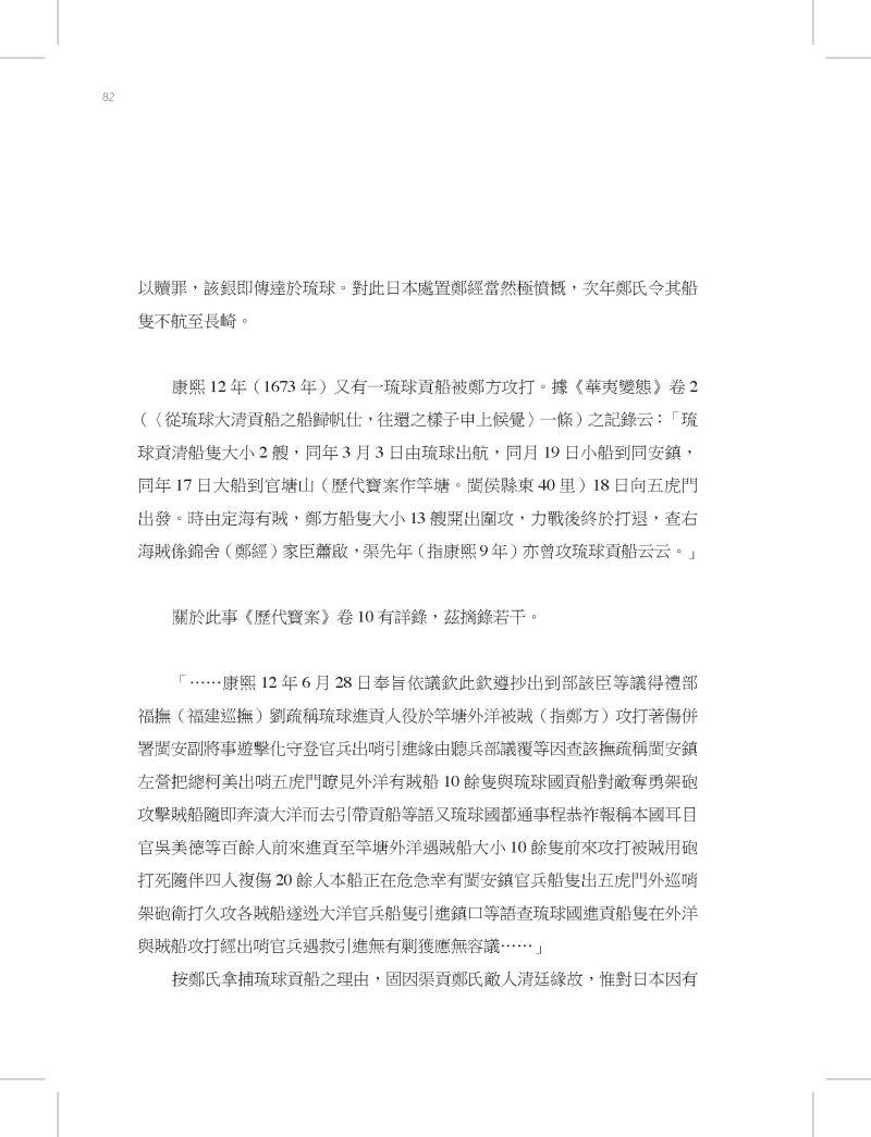 賴永祥文集6-歷史篇2_頁面_082-大圖