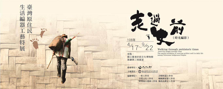 走過史前:臺灣原住民生活編器工藝特展海報