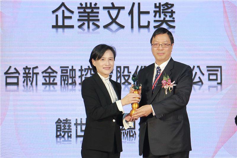 台新金融控股股份有限公司獲企業文化獎