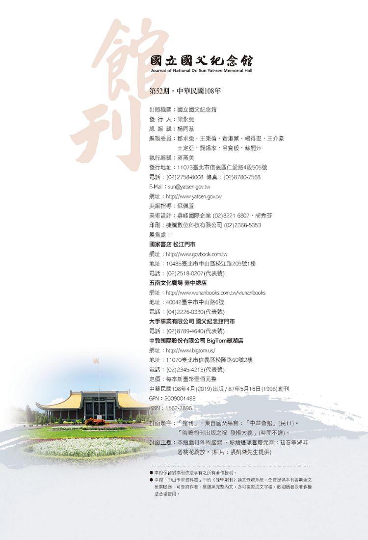 館刊52期版權頁