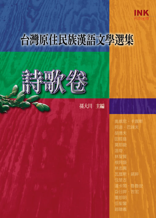 "Front cover, Walis Norgan's ""Concerning Atayal"", collected in Taiwan Indigenous Chinese-language Literature Anthology: Poetry) (Source: INK Literary Monthly Publishing Co. Ltd.)"