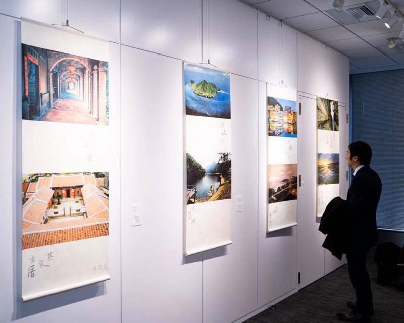 © Taiwan Cultural Center in Tokyo.
