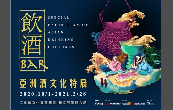 SPECIAL EXHIBITION OF ASIAN DRINKING CULTURES