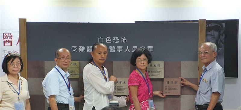 白恐受難醫師家屬(左起)許須美、林昌運、杜銘哲、黃春蘭、黃大一等,把象徵平反冤屈的醫師錄名牌鑲嵌於特展紀念牆上。