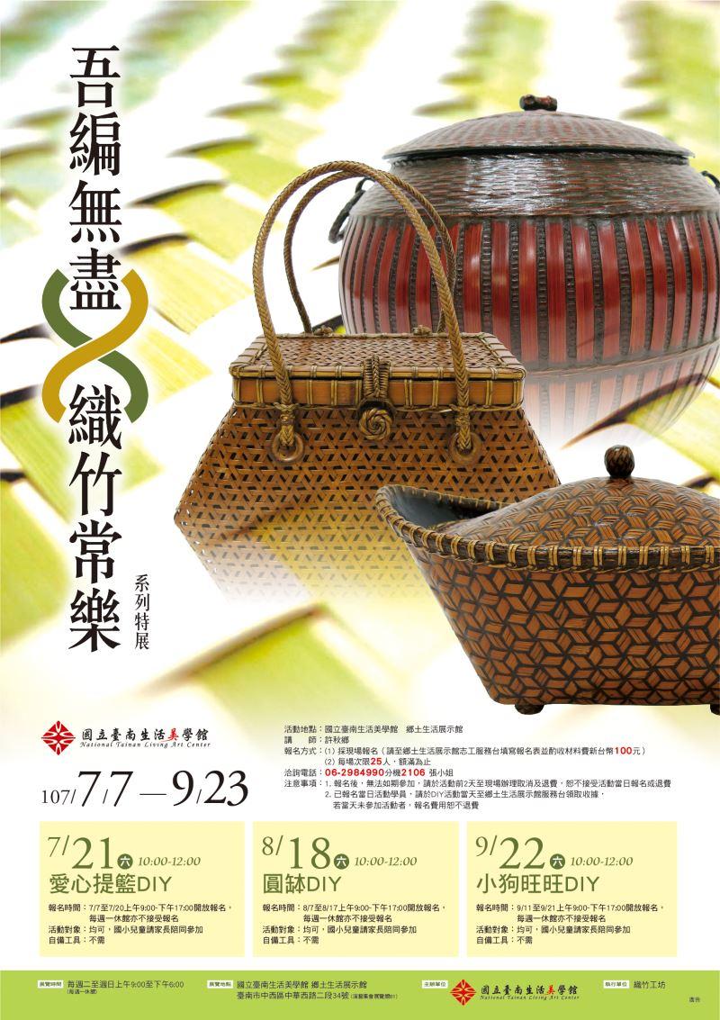 「吾編無盡-織竹常樂」系列特展--海報