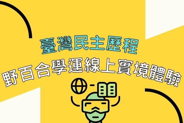 臺灣民主歷程~野百合學運線上實境體驗