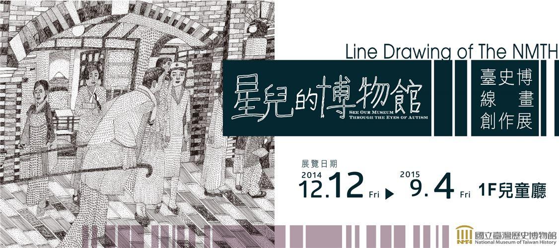 星兒博物館延展新Banner