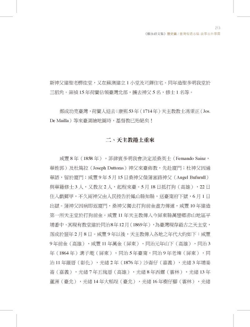 賴永祥文集7-歷史篇3_頁面_213-大