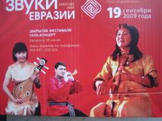 俄羅斯布里雅特國際傳統音樂節--歐亞之聲海報
