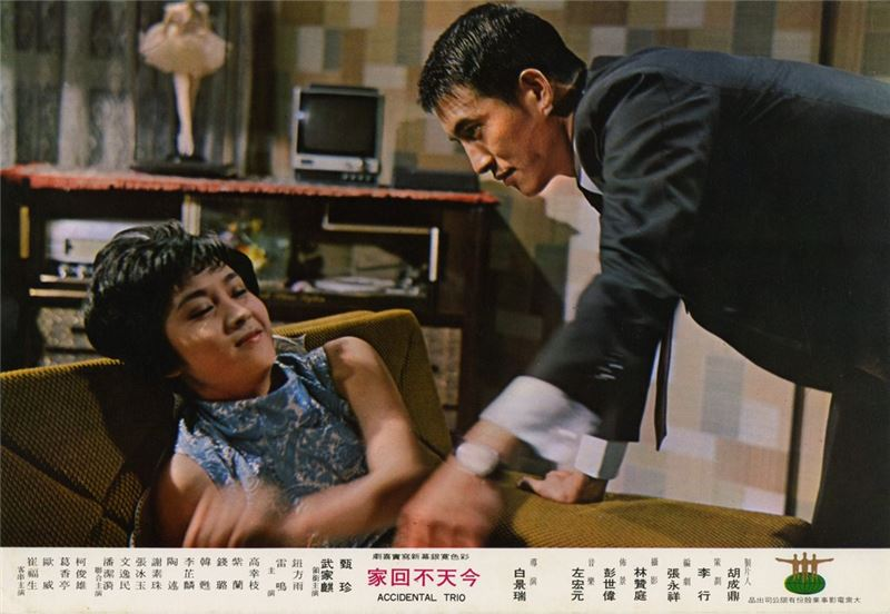 Accidental Trio is the story of three families in Taipei's emerging middle class in the late 1960s.