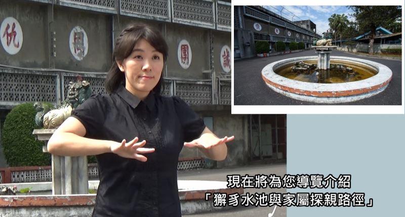 圖4__人權館已錄製園區參觀景點手語導覽介紹影片,促進聾人聽障觀眾認識臺灣民主人權歷程