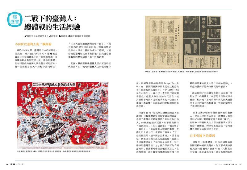 08在「總體戰」氛圍的席捲之下,臺灣人的食衣住行甚至廣告文宣,會有什麼樣的轉變呢?