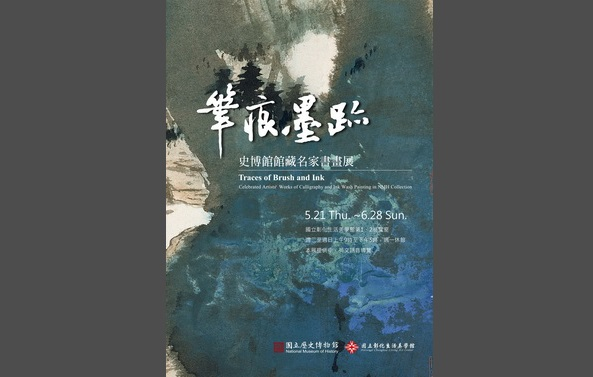 Traces of Brush and Ink Celebrated Artists' Works of Calligraphy and Ink Wash Painting in NMH Collection-National Changhua Living Art Center